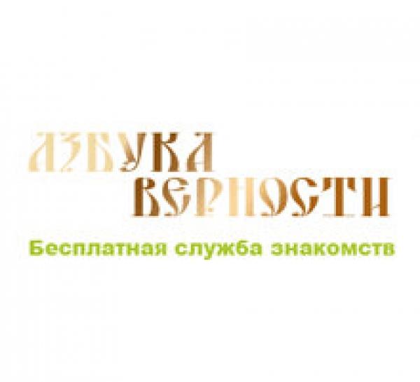 православный сайт знакомств в муроме